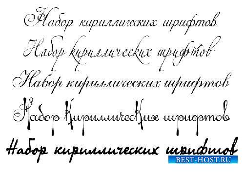 Набор кириллических рукописных шрифтов
