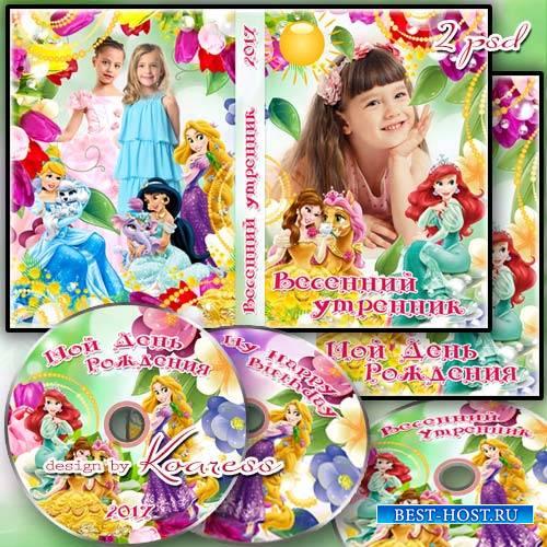 Обложка и задувка для диска с детским видео - Принцессы Диснея