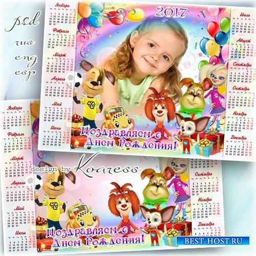 Детский календарь с героями мультсериала Барбоскины - С Днем Рождения