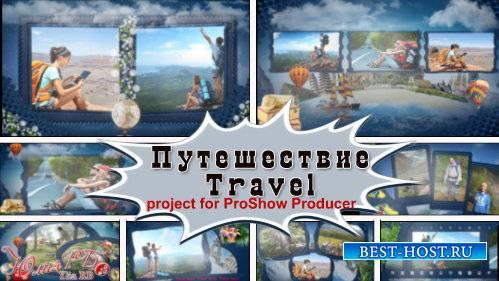 Проект для ProShow Producer - Мои путешествия