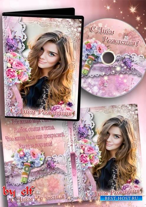 Обложка с рамкой для фото и задувка для DVD диска - С Днём Рождения