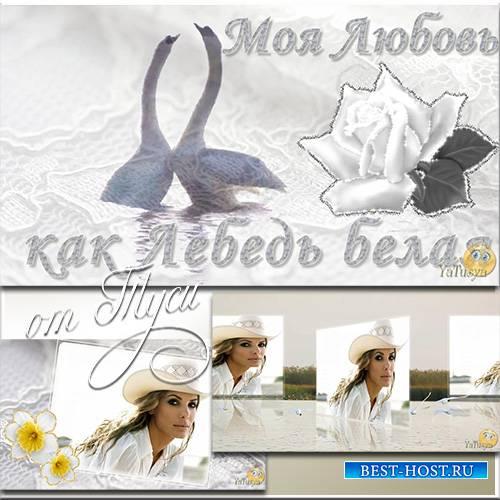 Моя любовь, как лебедь белая - Проект ProShow Producer