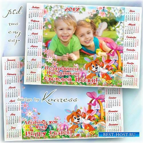Календарь на 2017 год для фотошопа - Поздравляем с праздником Светлой Пасхи