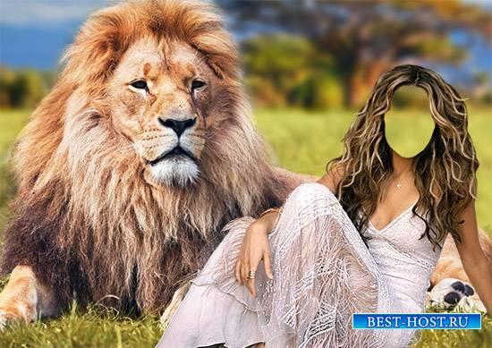 Женский фотошаблон - Под охраной льва