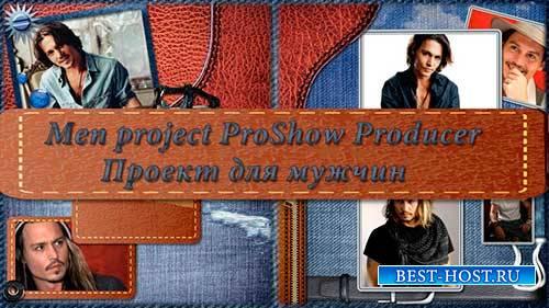 Проект для ProShow Producer - Кэжуал