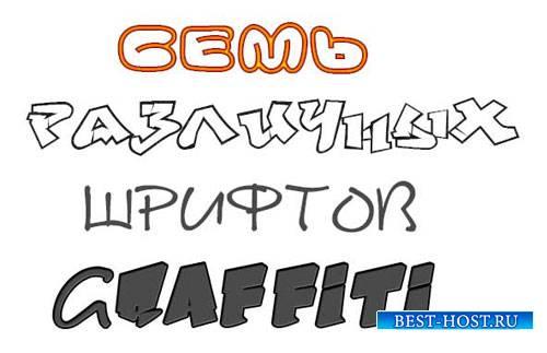 Набор шрифтов Граффити