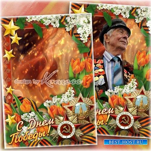 Праздничная рамка-открытка для фотошопа - С Днем Победы