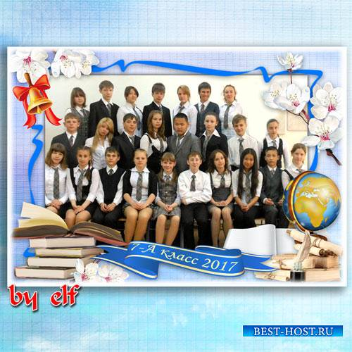 Школьная рамка для группового фото - Юная весна