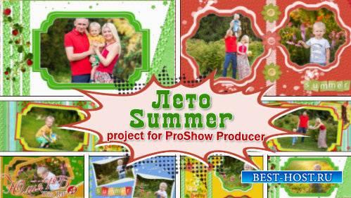Проект для ProShow Producer - Лето