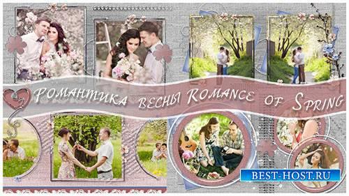 Романтика весны - проект для ProShow Producer