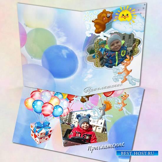 Приглашение на детский праздник - Разноцветные шары