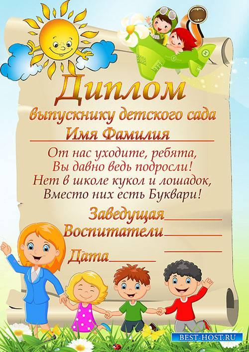 Диплом выпускника детского сада