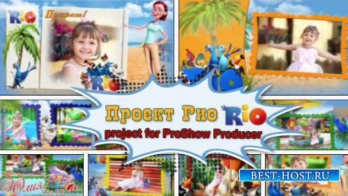 Проект для ProShow Producer - Рио