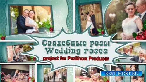 Проект для ProShow Producer - Свадебные розы