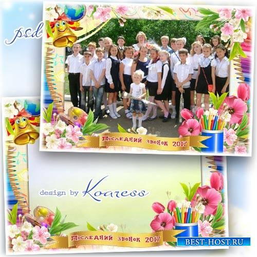 Рамка для фото школьников - Стали мы на год взрослее