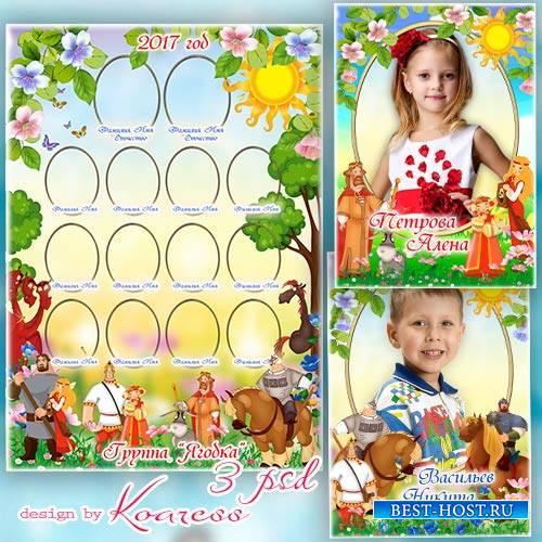 Детская виньетка и 2 фоторамки для выпускного в садике с героями мультфильм ...