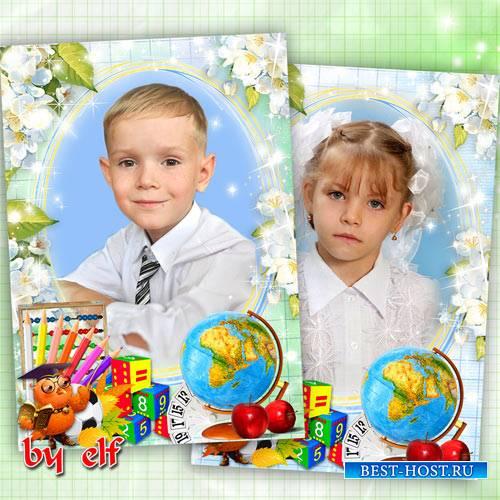 Рамка для начальных классов - Стали мы на год взрослее
