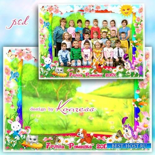 Фоторамка для фото группы в детском саду - Вот и лето наступило