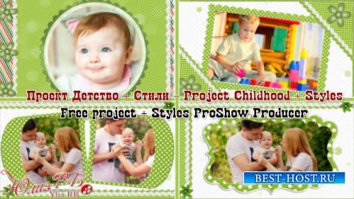 Проект для ProShow Producer - Проект Детство + Стили