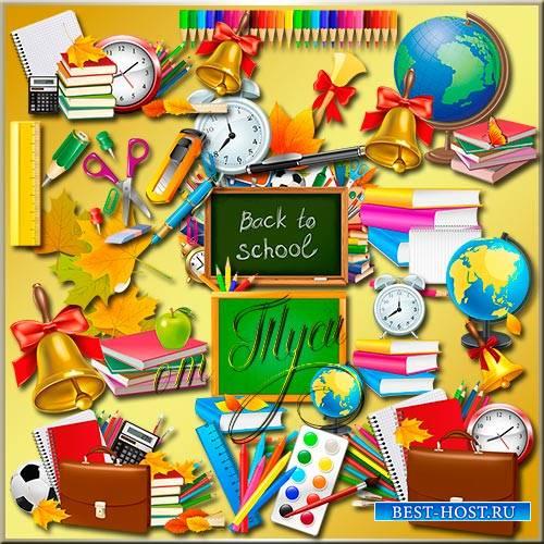 Школьный клипарт  - Всё для школы приготовил ученик