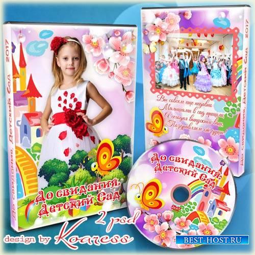 Обложка с вырезами для фото и задувка dvd для выпускного в детском саду