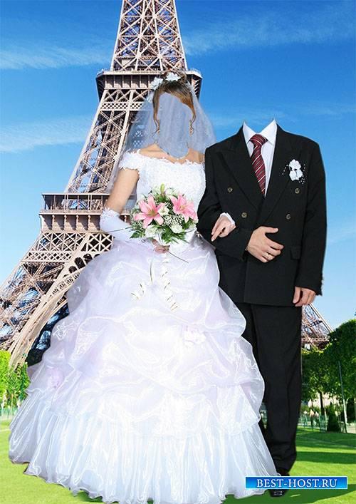 Парный шаблон - Жених и невеста