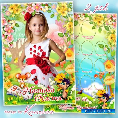 Виньетка и портретная рамка для выпускного в детском саду - До свиданья, де ...