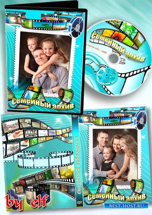 Обложка и задувка dvd для видео - Семейный архив