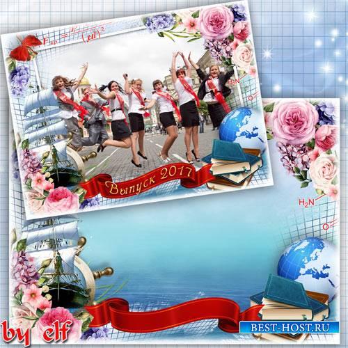 Рамка для фото - Школьный выпускной