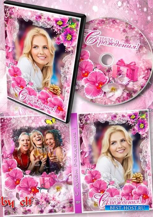 Праздничная обложка и задувка на DVD диск - Пусть радостью сегодня солнце светит