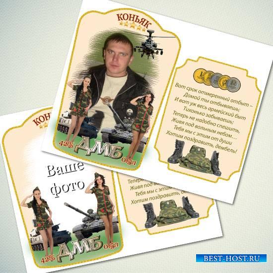 Этикетка на коньяк - ДМБ