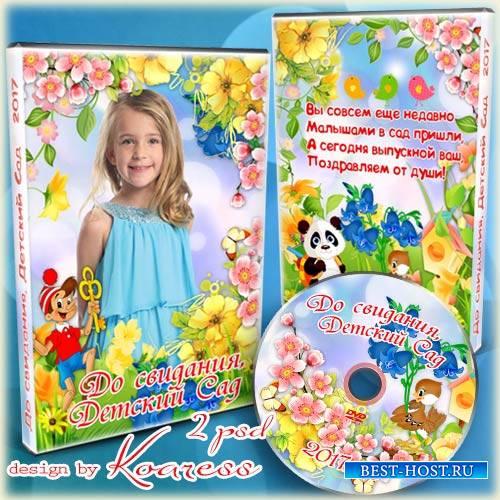 Обложка и задувка для dvd диска с детским видео - Мы почти что первоклашки
