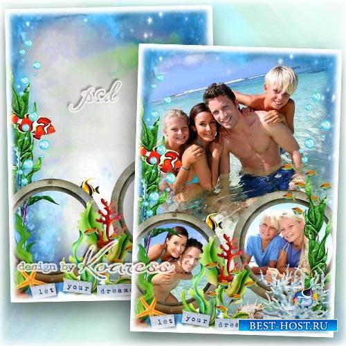 Семейная летняя морская фоторамка - Целый год мы скучали по морю