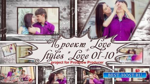 Проект и стили для ProShow Producer - Любовь