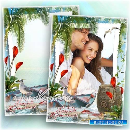 Романтическая летняя морская рамка для фото - Романтический отпуск