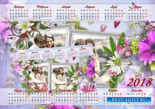 Календарь для фотошопа – У меня теперь есть ты