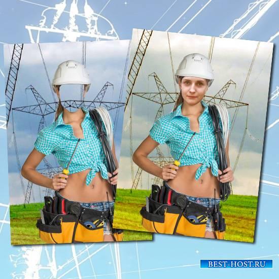 Фотошаблон - Девушка электрик