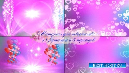 Фоновые романтические футажи - Романтик