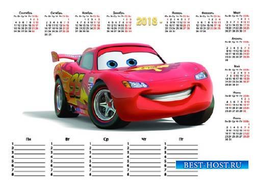 Календарь и расписание уроков - Тачки
