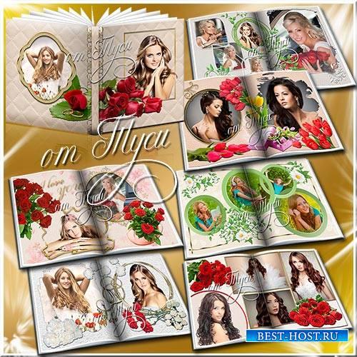 Женский фотоальбом вместе с цветами - Цветов изящность неземная сравнится вместе с твоей красотой