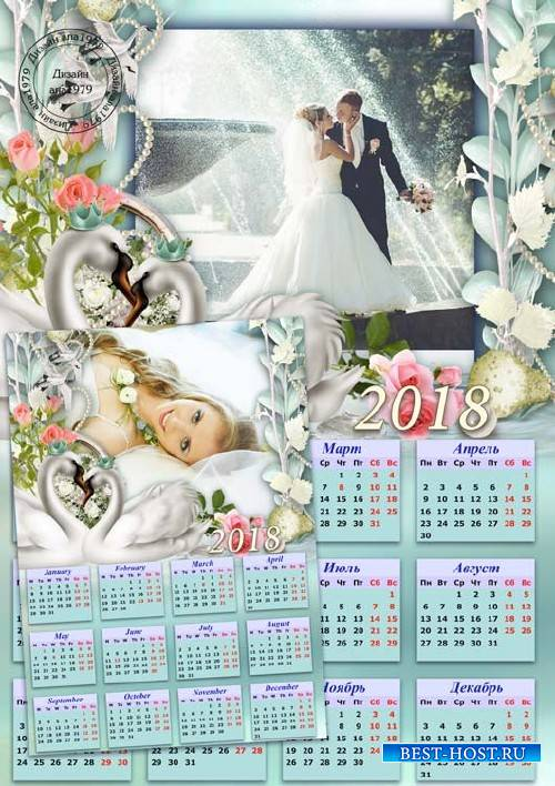 Календарь для фотошопа – Верность, счастье и любовь