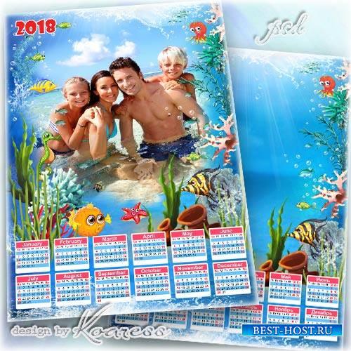 Календарь-фоторамка для летних морских фото - Морской отпуск