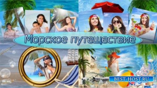 Морское путеществие - project for ProShow Producer