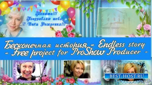 Проект для ProShow Producer - Бесконечная история