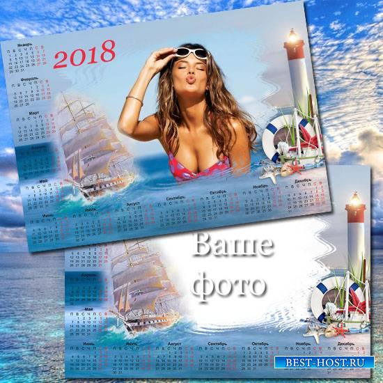 Календарь на 2018 год - Моё лето