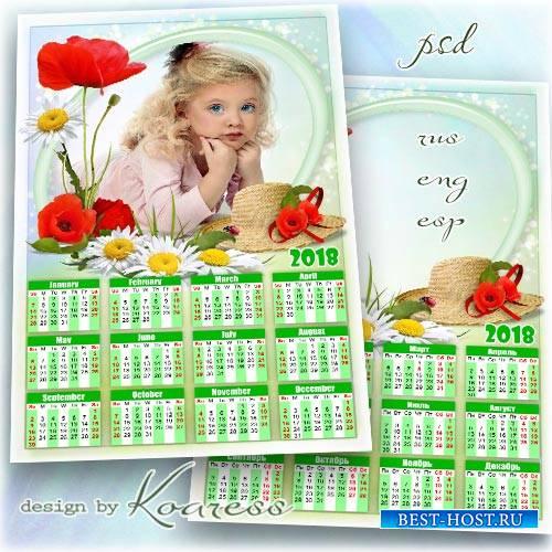 Календарь-фоторамка для летних фото - До чего ж хорош денек