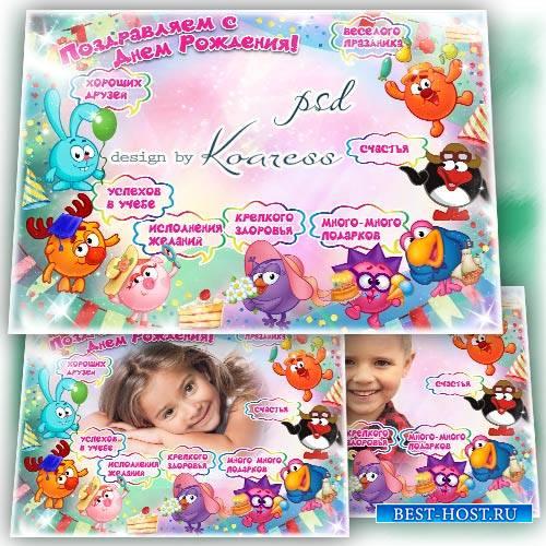 Детский плакат с рамкой к Дню Рождения с героями мультфильма Смешарики