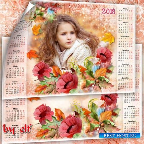 Календарь на 2018 год – Осенние краски