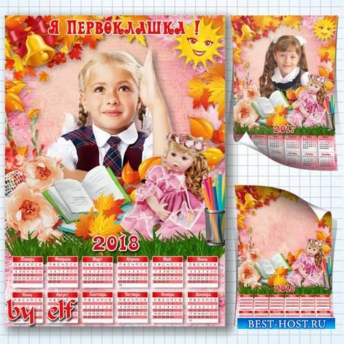 Школьный календарь на 2017, 2018 год для девочки - Я сегодня первоклашка