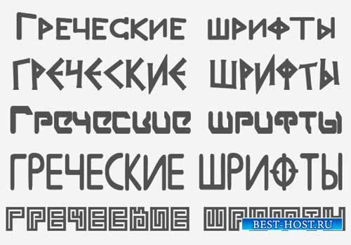 Набор шрифтов в греческом стиле